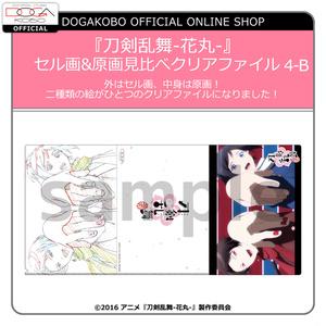 「刀剣乱舞-花丸-」セル画&原画見比べクリアファイル 4-B