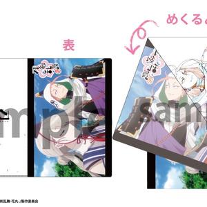 「刀剣乱舞-花丸-」セル画&原画見比べクリアファイル 4-E