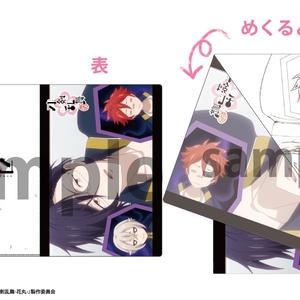 「刀剣乱舞-花丸-」セル画&原画見比べクリアファイル 4-F