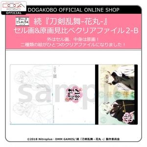 続『刀剣乱舞-花丸-』セル画&原画見比べクリアファイル 2-B