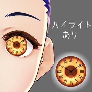 時計柄瞳テクスチャ