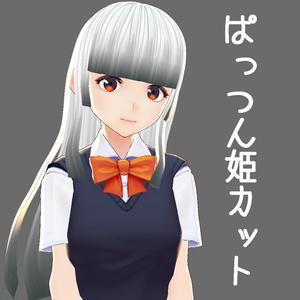 【VRoid用ヘアプリセット】ぱっつん姫カット