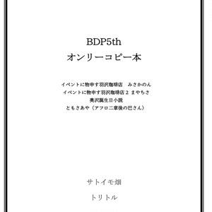 #BDP5th BDP5thコピー本