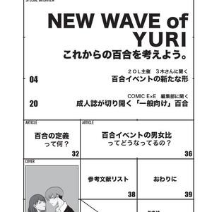 【DL版】百合の研究vol.2