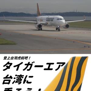 タイガーエア台湾に乗ろう!