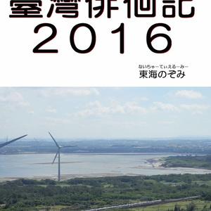 臺灣徘徊記2016