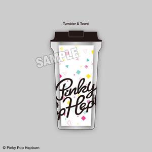 タンブラー&タオル【Pinky Pop Hepburn Official】