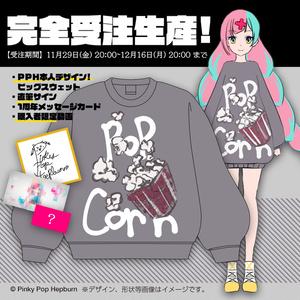 めちゃでっか!スウェット(グレー)【Pinky Pop Hepburn Official】