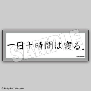 格言スポーツタオル【Pinky Pop Hepburn Official】