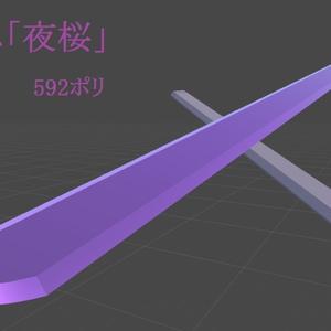両刃長ドス「夜桜」