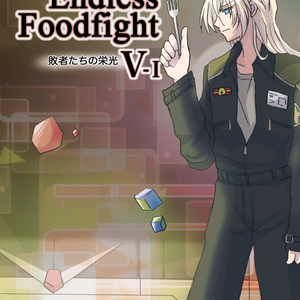 Endless Foodfight Ⅴ-Ⅰ