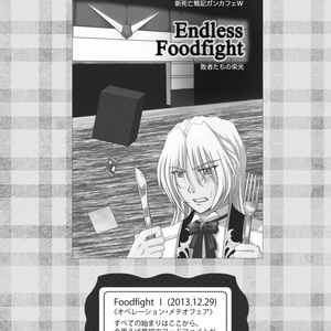 Endless Foodfight 再録Ⅰ