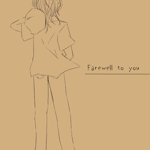 【笛夢本】Farewell to you