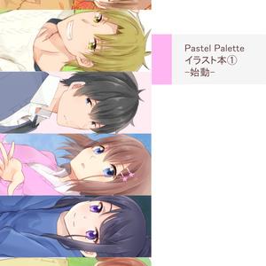 Pastel_paletteイラスト本①「始動」