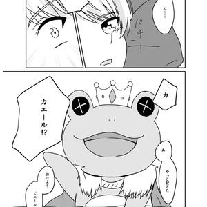 【Mマス】魔法少年ピエール①