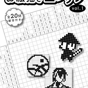 刀剣乱舞 お絵描きロジック vol.1 無配セット