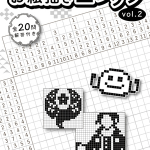 刀剣乱舞 お絵描きロジック vol.2 無配セット