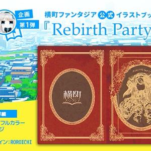 横町ファンタジア公式イラストブック第1弾「Rebirth Party」