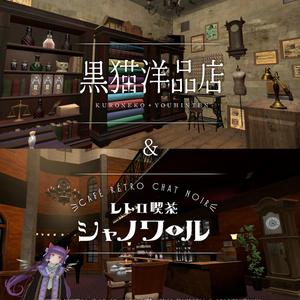 VRC「黒猫洋品店&レトロ喫茶シャノワール」ポスター