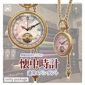 「黒猫洋品店」オリジナル懐中時計(通常版&ペンダント版)