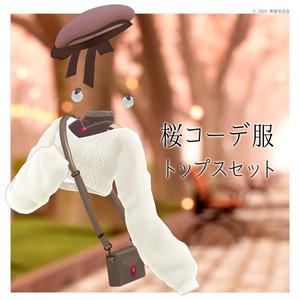 桜コーデ服-トップスセット