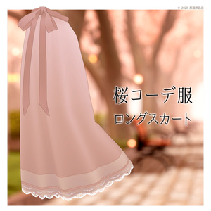 桜コーデ服-ロングタイトスカート