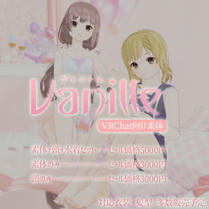 【VRC向け素体】ヴァニーユ 【MDollnail対応】| 黒猫洋品店
