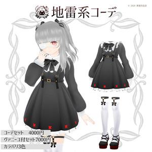 【VRChat向け衣装】地雷系コーデセット【MDollnail対応】|黒猫洋品店