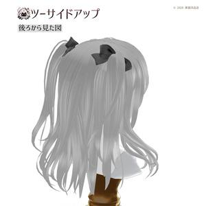 ツーサイドアップ【VRChat向け髪型】|黒猫洋品店製
