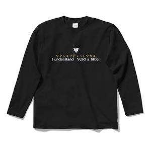 百合が好きTシャツ2019秋
