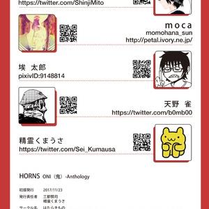 HORNS -ONI(鬼)アンソロジー-