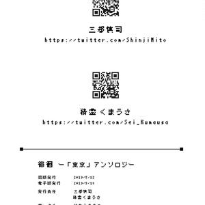 -「東京」アンソロジー- 徘徊 電子版