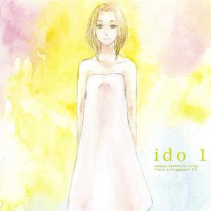 坂本真綾さん楽曲ピアノCD『ido 1』