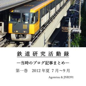 鉄道研究活動録ー当時のブログ記事まとめー 第一巻2012夏7月~9月