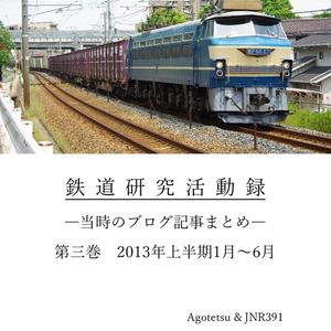 鉄道研究活動録ー当時のブログ記事まとめー 第三巻2013年上半期