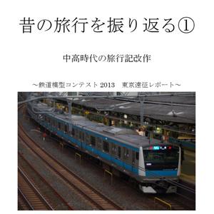 昔の旅行を振り返る① ~鉄道模型コンテスト2013 東京遠征レポート~
