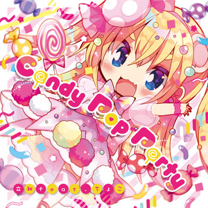 CandyPopParty(CD版)