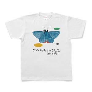 アオバセセリってんだ、速いぜ!のTシャツ