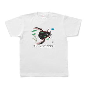 スィーとゲンゴロウ!のTシャツ