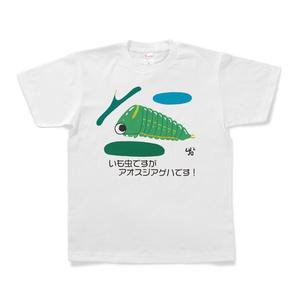 いも虫ですがアオスジアゲハです!のTシャツ