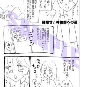 遠石紫の実録♥社会人百合 -Saturday-