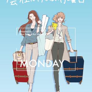 会社に行かない月曜日 -Monday-