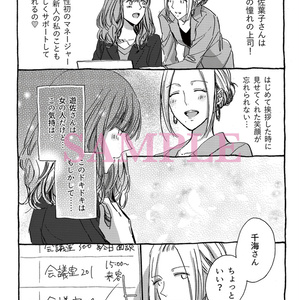 千海瑠菜の実践♥社会人百合 -Saturday-