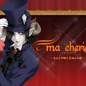 ma cherie [マ シェリ] ~美女と野獣と見詰める瞳~
