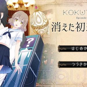 KOKUTOU - 消えた初恋の謎 -
