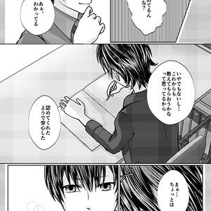 Jealousy&Anxiety&Margin(カラマリ/愛市)