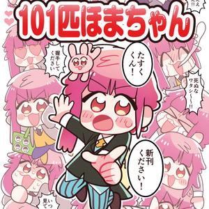 【FBS7】101匹ほまちゃん