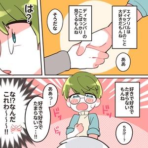 【FBS3 ひそちか】こっこりわ!?