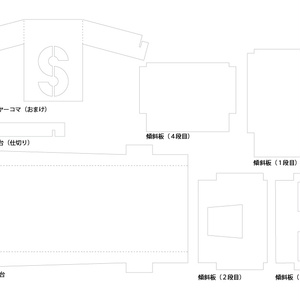 紙ダイスタワー設計図
