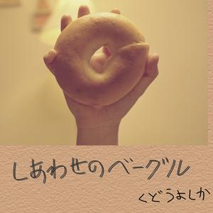 1st ミニアルバム「しあわせのベーグル」